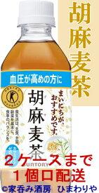 【サントリー】胡麻麦茶 350ml×24本