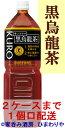 【サントリー】黒烏龍茶 1500ml×8本