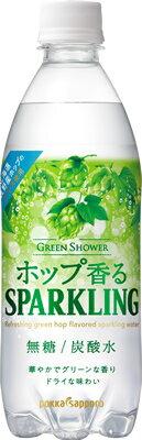 【サッポロ】GREEN SHOWER 500ml×24本【数量限定特価!】
