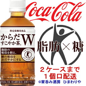 【コカコーラ】からだすこやか茶W 350ml×24本