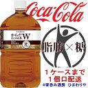 【コカコーラ】からだすこやか茶W 1050ml×12本【店長気まぐれセール!】