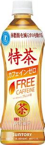 伊右衛門 特茶 カフェインゼロ 500ml ×24本