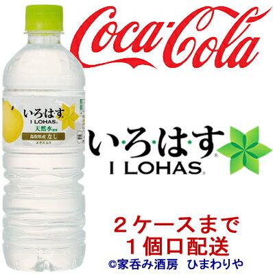 【コカコーラ】い・ろ・は・す なし 555ml×24本【店長気まぐれセール!】