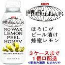 【キリン】世界のキッチンから ほろにがピール漬け蜂蜜レモン 375ml×24本