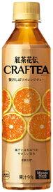 【コカ・コーラ】紅茶花伝 CRAFTEA クラフティー 贅沢しぼりオレンジティー 410ml×24本