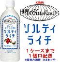 【キリン】世界のキッチンから ソルティライチ 500ml×24本【旧パッケージ版】