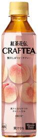 【コカ・コーラ】紅茶花伝 CRAFTEA クラフティー 贅沢しぼりピーチティー 410ml×24本