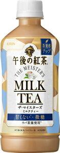 午後の紅茶 ザ・マイスターズ ミルクティー 500ml×24本 PET