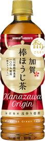 【ポッカサッポロ】加賀棒ほうじ茶 525ml×24本