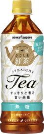 【ポッカサッポロ】知覧にっぽん紅茶 無糖 500ml×24本