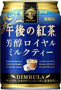 午後の紅茶 ミルクティー 280ml×24本 PET