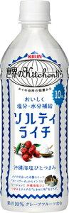 【キリン】世界のキッチンから ソルティライチ 500ml×24本【月間特売】