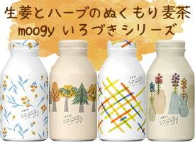【キリン】生姜とハーブのぬくもり麦茶 moogy(ムーギー) いろづきシリーズ(秋) 375g×24本