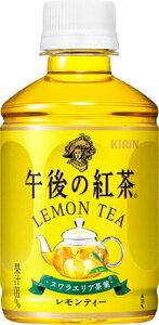 午後の紅茶 レモンティー 280ml×24本 PET