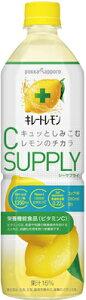 キレートレモン Cサプライ 900ml×12本 PET