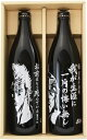 【光武酒造場】北斗の拳 芋焼酎 ケンシロウ・ラオウセット 900ml