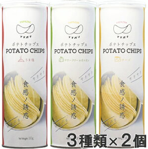 【PAPAZAK】ポテトチップス パパザック 3種セット(うま塩・サワークリームオニオン・チーズ各2個) 110g×6