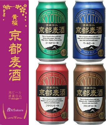 【黄桜】京都麦酒 アソートセット 350ml×24本