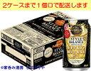 【アサヒ】スタイルバランス 香り華やぐハイボールテイスト 350ml×24本【機能性表示食品】