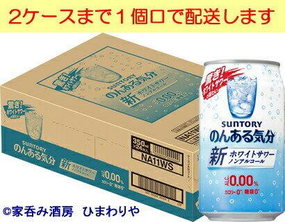 【サントリー】のんある気分 ホワイトサワーテイスト 350ml×24本