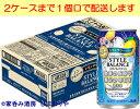 【アサヒ】スタイルバランス レモンサワーテイスト 350ml×24本【機能性表示食品】