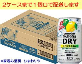 【サントリー】のんある気分 DRY レモン&ライム 350ml×24本【機能性表示食品】
