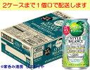 【アサヒ】スタイルバランス シークヮーサーサワーテイスト 350ml×24本【機能性表示食品】【期間限定】