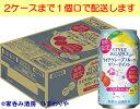 【アサヒ】スタイルバランス ライチグレープフルーツサワーテイスト 350ml×24本【期間限定】