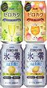 【ひまわりや】ゼロカク・ゼロハイ4種アソートパック(4種×6本)350ml×24本