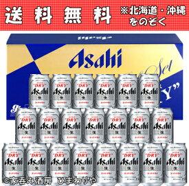 【送料無料】【アサヒ】スーパードライセット AS-5N