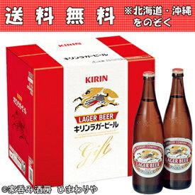 【送料無料】【キリン】ラガービール大瓶セット K-NRLB12 瓶ビールギフト