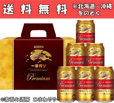 【送料無料】【キリン】一番搾りプレミアムセット K-PIA