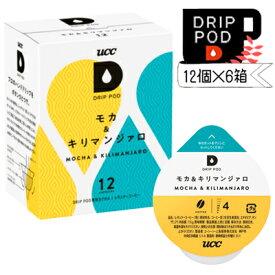 【UCC】DRIP POD モカ&キリマンジャロ 12P×6袋