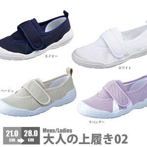 上靴 2E 室内履き 日本製 ムーンスター MoonStar 大人の上履き02 レディース メンズ 介護施設 病院