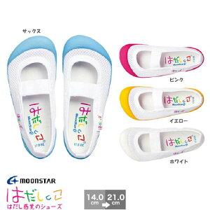 上履き 上靴 室内履き ムーンスター はだしっこ01 はだしみたいな快適さ 子供の足を実測して設計しました キッズ ジュニア 小学校 小学生 男の子 女の子 男児 女児