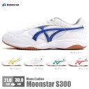 ムーンスター 男の子 女の子 スニーカー シューズ Moonstar ジムスター S300 あらゆるスポーツに対応!靴 子供 キッズ…