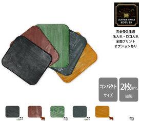 本革 マウスパッド 2枚重ね縫製 ブライドルレザー【名入れ☆ロゴ入れ☆全面プリントも対応】日本製