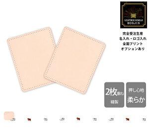 本革 印鑑マット 2枚重ね両面表面 ヌメ革きなり【名入れ☆ロゴ入れ☆全面プリントも対応】日本製