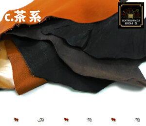 本革 はぎれ詰め合わせ1kg(茶系)【3900円以上の場合は送料無料】日本製 ( ハンドメイド クラフト レザークラフト 手芸 手作り 素材 なめし はぎれ 端切れ ハギレ 茶色 ブラウン オレンジ )
