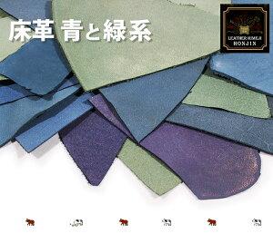 床革 はぎれ詰め合わせ1kg(青と緑系)【3900円以上の場合は送料無料】日本製 ( ハンドメイド クラフト レザークラフト 手芸 手作り 素材 なめし はぎれ 端切れ ハギレ ブルー グリーン ネイ