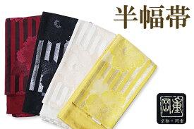 《浴衣帯》岡重-浴衣(ゆかた)半巾帯 700半幅帯 ゆかた レディース