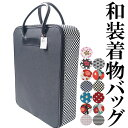 着物バッグ 和装 縦型 個性的な柄が人気 12パターン