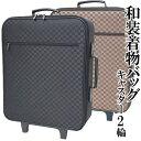 着物バッグ 大型 和装着物バッグ キャリーバッグ 2輪キャスター付 市松(黒・茶)男女兼用