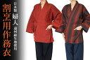 割烹 作務衣 女性 作務衣(さむえ)日本製レディース 作務衣【作務衣 業務用】【作務衣 婦人】【作務衣 母の日】【部屋着】【作務衣 女性】