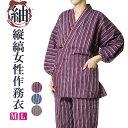 作務衣 女性 木綿紬-作務衣 婦人(さむえ)綿100% 縞柄 M/L 作務衣 レディース 業務用 婦人 母の日 ギフト 還暦 部…