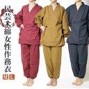 作務衣 女性 民芸 女性 作務衣(さむえ)M/L-作務衣 業務用 作務衣 婦人 作務衣 レディース 部屋着 作務衣 女性 母の…