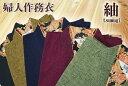 【作務衣】紬-襟切り替え 婦人 作務衣(さむえ) 綿100%全5色【作務衣 業務用】【作務衣 婦人】【作務衣 母の日】【部屋着】【作務衣 女性】
