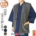 袖なし 冬用 ベスト 日本製ベロアベスト・ぽんちょ・陣羽織-アクリル100% 敬老の日 ギフト メンズ 男性 あったか 防…