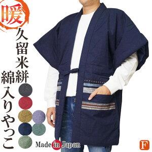 はんてん 袖なし 日本製 久留米木綿手づくり綿入りやっ...