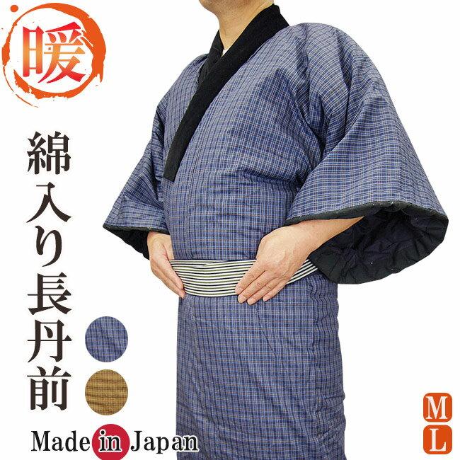 はんてん 丹前 日本製 久留米綿入り 長丹前・どてら 丹前紐付き 茶・紺 冬用